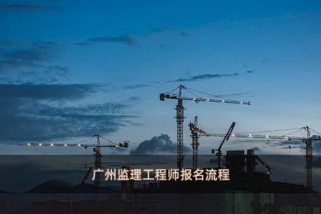 广州监理工程师报名流程