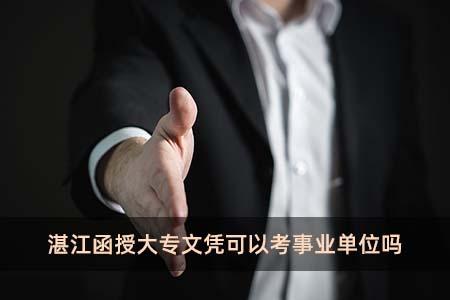 湛江函授大专文凭可以考事业单位吗