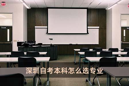 深圳自考本科怎么选专业