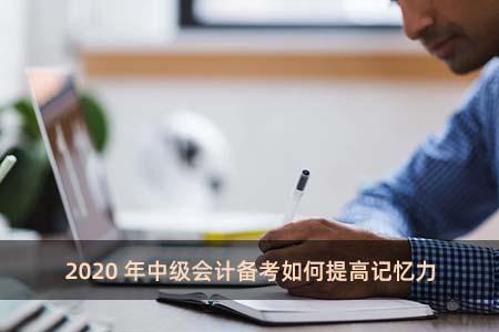 2020年中级会计备考如何提高记忆力