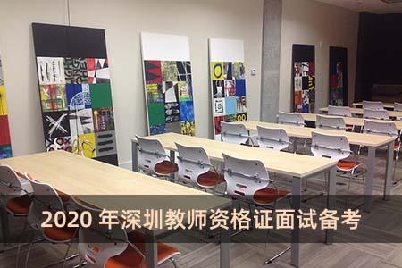 2020年深圳教���Y格�C面��淇�