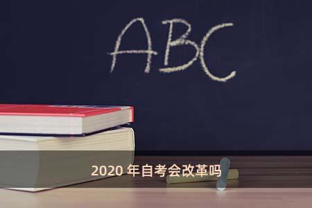 2020年自考��改革琳琅・舞儿��