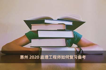 惠州2020监理工程师如何复习备考