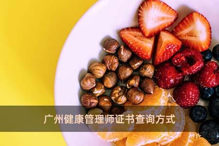 广州健康管理师证书查询方式