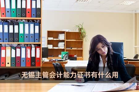 无锡主管会计能力证书有什么用
