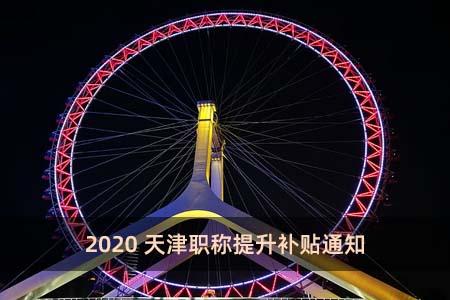 2020天津职称提升补贴通知