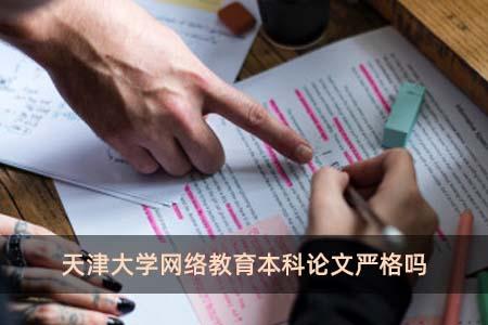 天津大学网络教育本科论文严格吗