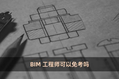 BIM工程师可以免考吗