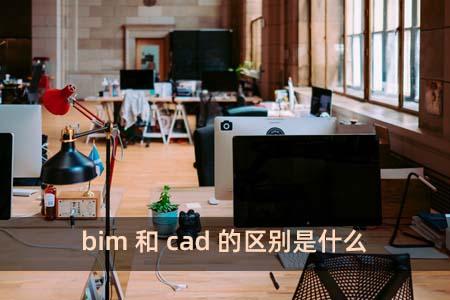 bim和cad的�^�e�是什麽