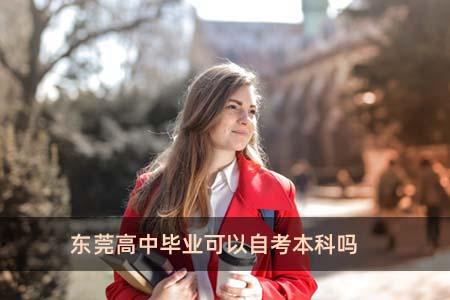 东莞高中毕业可以自考本科吗