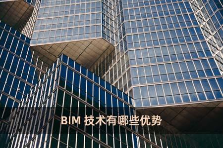BIM技术有哪些优势