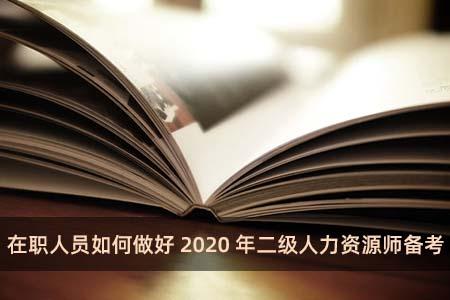 在职人员如何做好2020年二级人力资源师备考