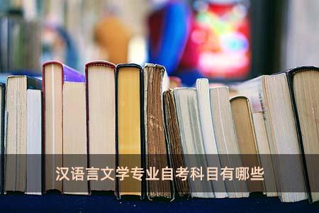 汉语言文学专业自考科目有哪些