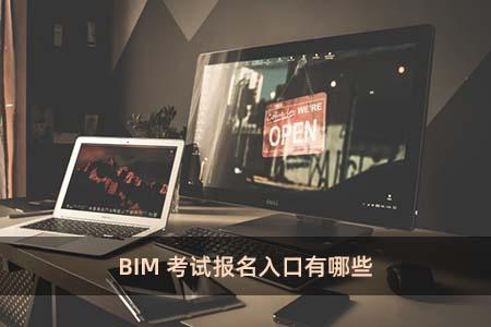BIM考试报名入口有哪些