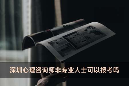深圳心理咨询师非专业人士可以报考吗