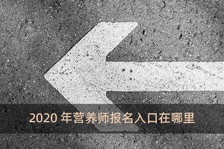 2020年营养师报名入口在哪里