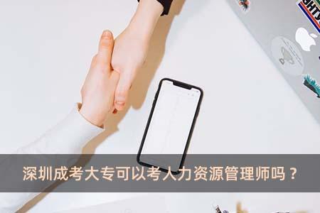 深圳成考大专可以考人力资源管理师吗?