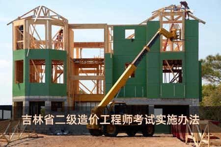 吉林省二级造价工程师考试实施办法