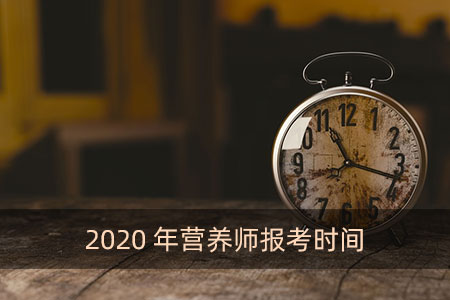 2020年营养师报考时间