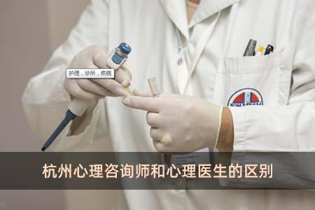 杭州心理咨询师和心理医生的区别
