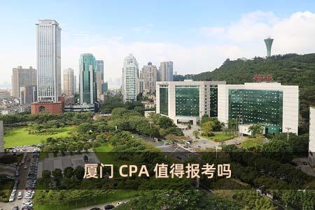厦门CPA值得报考吗
