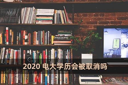 2020电大学历会被取消吗