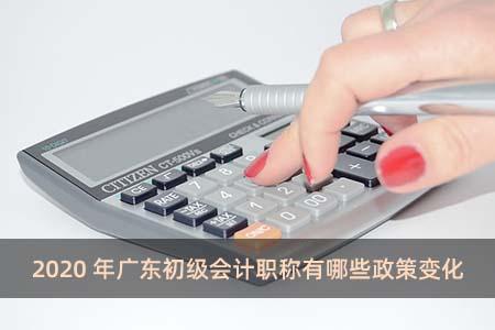 2020年广东初级会计职称有哪些政策变化