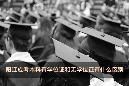 阳江成考本科有学位证和无学位证有什么区别