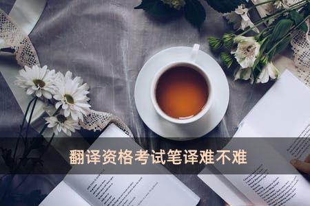 翻译资格考试笔译难不难