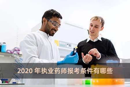 2020年执业药师报考条件有哪些