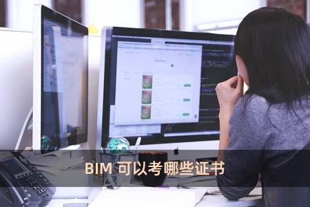 BIM可以考哪些证书