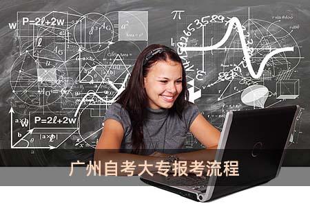 广州自考大专报考流程