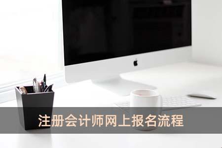 注册会计师网上报名流程