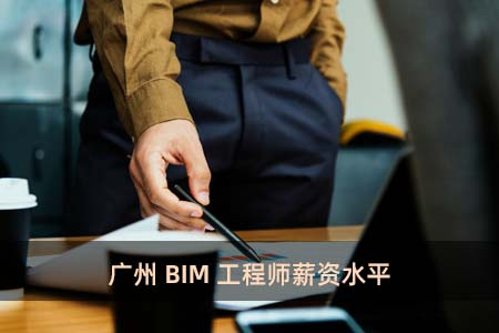 广州BIM工程师薪资水平