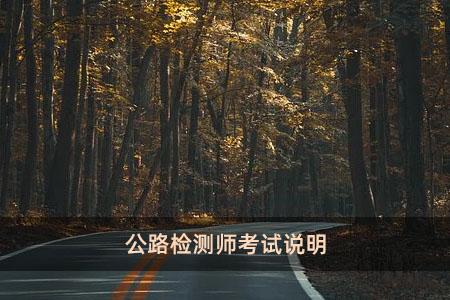 公路检测师考试说明