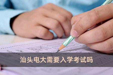 汕头电大需要入学考试吗