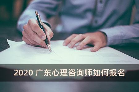 2020广东心理咨询师如何报名