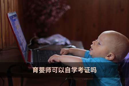 育婴师可以自学考证吗