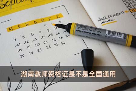 湖南教师资格证是不是全国通用