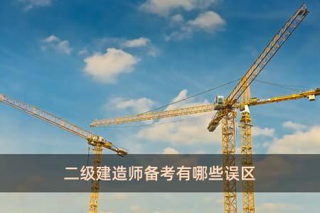 二级建造师备考有哪些误区