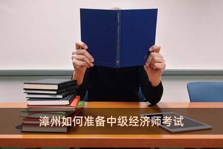 漳州如何准备中级经济师考试