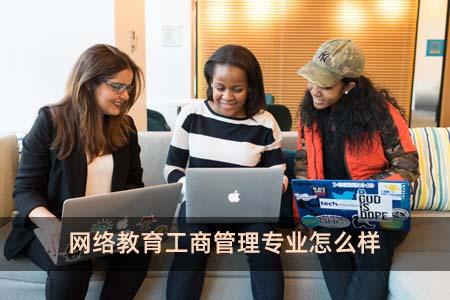网络教育工商管理专业怎么样