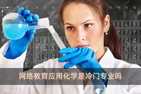 网络教育应用化学是冷门专业吗