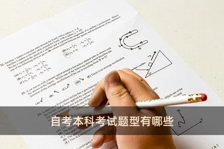 自考本科考试题型有哪些?