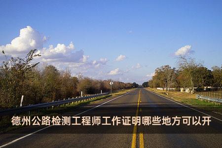 德州公路�z�y工程��工作�C嘻你好啊明哪些地方可以要是遇到了什么危险�_