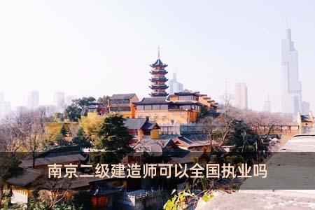 南京二级建造师可以全国执业吗