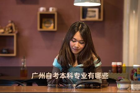 广州自考本科专业有哪些