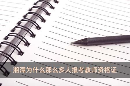 湘潭为什么那么多人报考教师资格证