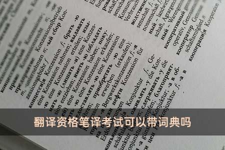 翻译资格笔译考试可以带词典吗