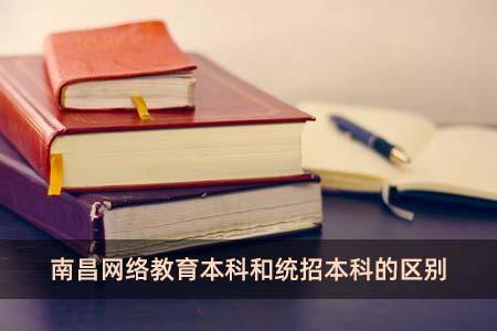 南昌网络教育本科和统招本科的区别